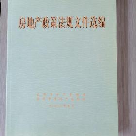 房地产政策法规文件选编