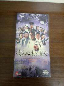 光盘: 大型古装武侠电视剧【凌云壮志包青天】14碟dvd