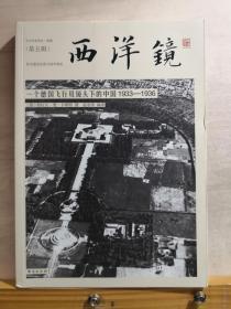 西洋镜:一个德国飞行员镜头下的中国1933-1936 [德]格拉夫·楚·卡斯特 / 台海出版社 / 2017【0-1-】