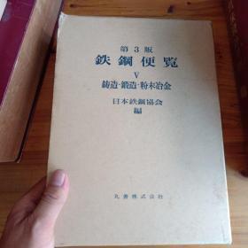 钢铁便览-铸造,锻造,粉末冶金..第3版(日文版)16开硬精装