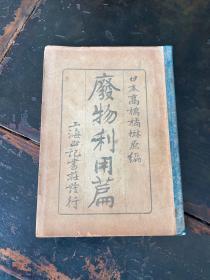 清光绪28年初版,吴县陈超立译《废物利用篇》一册全
