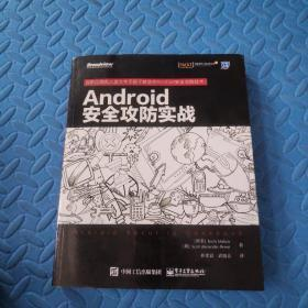 Android安全攻防实战