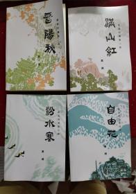 新波旧澜(晋阳秋、满山红、汾水寒、自由花,共4本)
