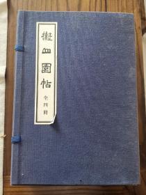 昭和五十三年(1978)日本精印《拟山园帖》一函四册全