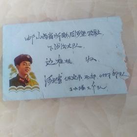 文革实寄封雷锋图,天安门邮票戳743很清楚