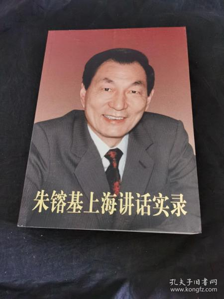 朱镕基讲话实录 第一卷