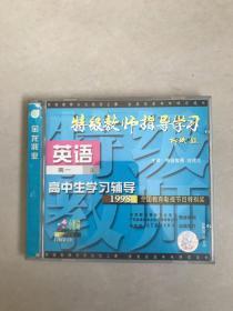 VCD:特级教师指导学习-英语 高一 3【盒装   2碟装】