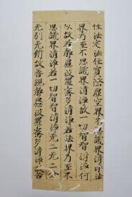 唐人写经 真迹 直观千年高僧加持书法