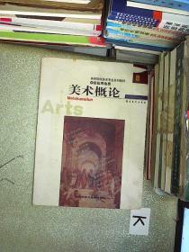 高等院校美术专业系列教材(技法理论类):美术概论