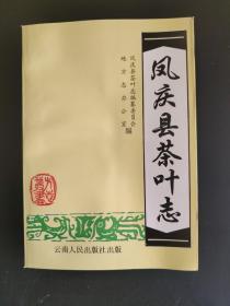 凤庆县茶叶志(封底破损,其余全新)