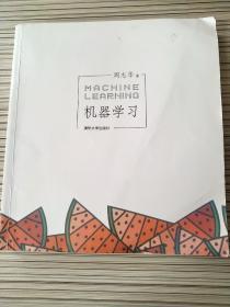 机器学习 周志华