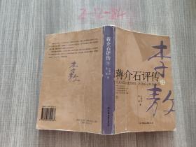 蒋介石评传(下)