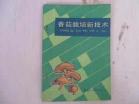 香菇栽培新技术