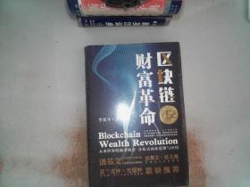 區塊鏈財富革命