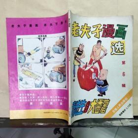 老夫子漫画选 第6辑 秦先生AND大番薯
