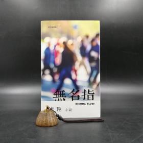 香港牛津版  李陀《无名指》(精装)