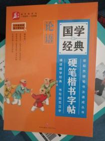 国学经典硬笔楷书字帖:论语——益字帖