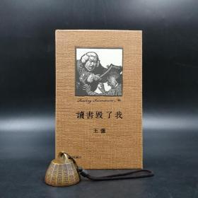香港牛津版  王强《读书毁了我》(精装)