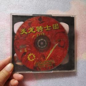 游戏光盘:炎龙骑士团1 2合集(2光盘 ) 尺寸:  1 × 1 cm