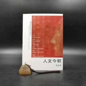 香港牛津版   李欧梵《人文今朝》(锁线胶订)