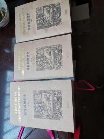 【现货】基督教思想史(套装全3册) 9787544702263冈察雷斯著 【有磨损】
