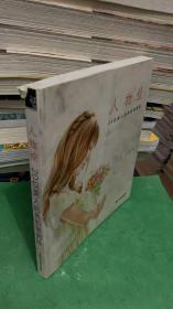 人物绘:20位美人的色铅笔图绘 /飞乐鸟 著 / 中国水利水电出版社9787517014195