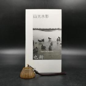 香港牛津版    梁秉钧(也斯)《山光水影》(锁线胶订)