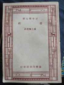 """新中学文库:书经,又称《尚书》,是我国第一部上古历史文件和部分追述古代事迹著作的汇编。汉代改称《尚书》,即""""上古之书""""。因是儒家五经之一,又称《书经》。相传孔子编成《尚书》后,曾把它用作教育学生的教材。在儒家思想中,《尚书》具有极其重要的地位。《尚书》是中国最古老的皇室文集,是中国第一部上古历史文件和部分追述古代事迹著作的汇编,它保存了商周特别是西周初期的一些重要史料。"""