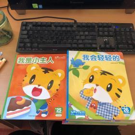 乐智小天地宝宝版 挑战系列 第25个月到第33个月共9本合售 满300包邮