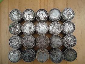 品种少件的老银元一些