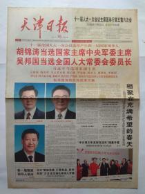天津日报2008年3月16日【1-4版】 十一届全国人大一次会议选举产生新一届国家领导人