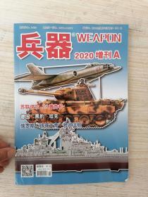 兵器2020增刊A