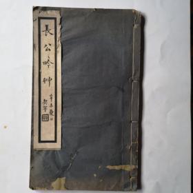 南社诗人,吴江分湖文社创始人沈昌眉《长公吟草》下册三卷四卷合一册(缺上册),本书私印,品相好,完整无缺,少见了。