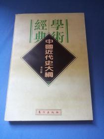 中国近代史大纲:民国学术经典文库(湖南松坡书社社长吕义国签名本)