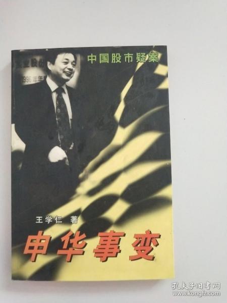 中国股市疑案-申华事变