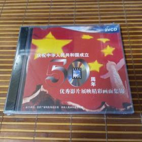 2光盘 《庆祝中华人民共和国成立50周年优秀影片展映彩画面集锦》VCD 未拆封