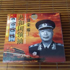 共和国领袖 聂荣臻 深圳激光节目 深圳先科VCD,未拆封