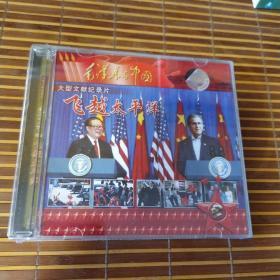VCD光盘 大型文献纪录片-毛泽东与中国 飞越太平洋 未拆封 内1VCD装