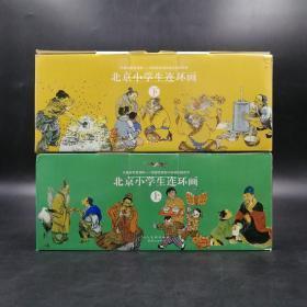 绝版| 北京小学生连环画(上下两盒,全180册)