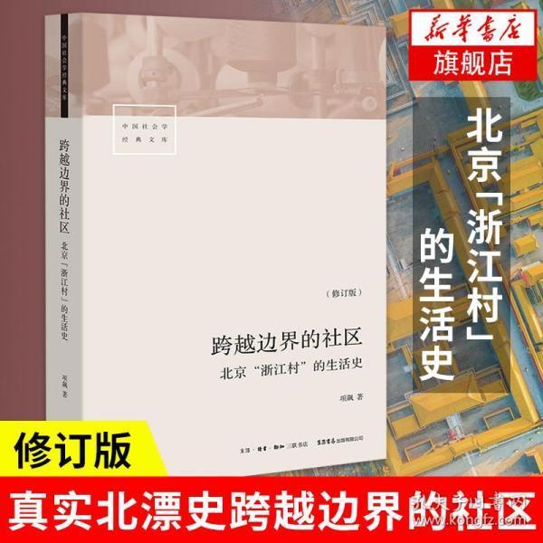 """跨越边界的社区:北京""""浙江村""""的生活史(修订版)"""