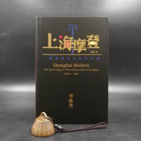 香港牛津版   李欧梵著,毛尖译《上海摩登(修订版)》(锁线胶订)