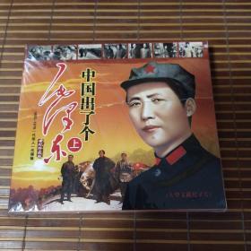 大型文献纪录片:中国出了个毛泽东(2VCD光盘)【未拆封】中唱