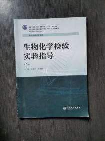 生物化学检验实验指导(第2版)