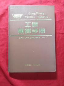 工程预算手册(精装16开)