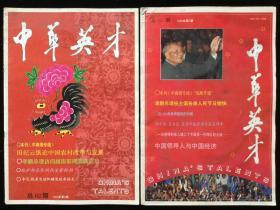 1993年1-23期《中华英才》半月刊散册