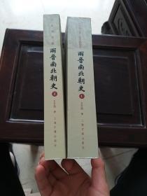 两晋南北朝史(上下)