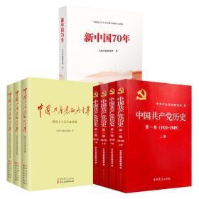 全8册新中国70年 中国共产党的九十年 中国共产党历史一二卷上下册 新民主主义革命时期当代中国研究所著社会主义建设成就党政读物