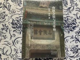 山陕会馆与关帝庙  (全新未拆封)