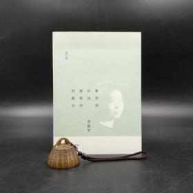 香港牛津版   李欧梵《苍凉与世故:张爱玲的启示》(锁线胶订)