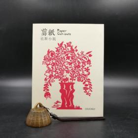 香港牛津版    梁秉钧(也斯)《剪纸》(锁线胶订)